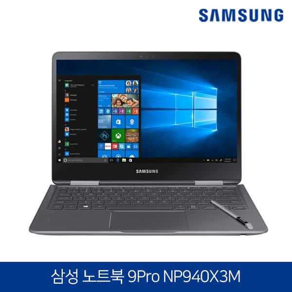 삼성 노트북9 Pro NP940X3M (코어I7-7500U/8G/SSD256G/인텔HD620/13.3인치 FULL HD/터치스크린/윈도우10)