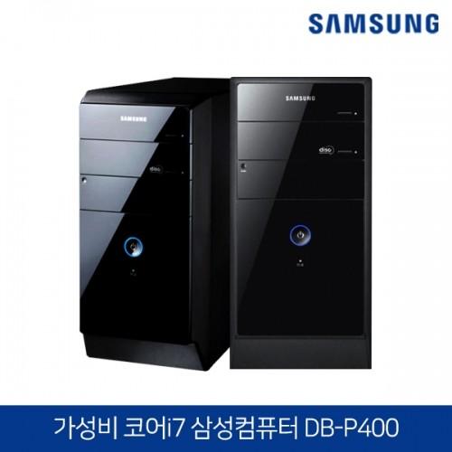 윈도우10 무료행사! 코어i7 삼성컴퓨터 듀얼스토리지 DB-P400 (코어i7-2600/램4G/SSD128G+HDD500G/DVD/인텔HD그래픽)