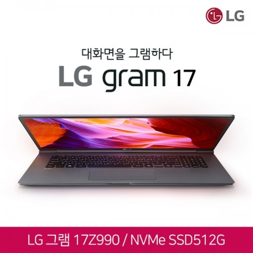 SSD512장착 램16G [LG그램] 코어i7 최신형 17인치 초특가! 17Z990 (8세대 코어i7-8565U/램16G/NVMe SSD512G/UHD620/17인치 IPS WQXGA 2560*1600/윈도우10)
