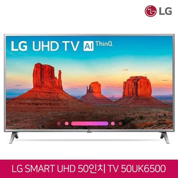 무료방문설치행사!! LG전자 50인치4K UHD HDR 스마트TV 인공지능 Ai ThinkQ 50UK6500