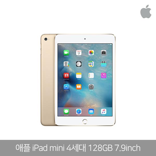 애플 아이패드미니 4세대 7.9인치 Wifi 골드 (128G)