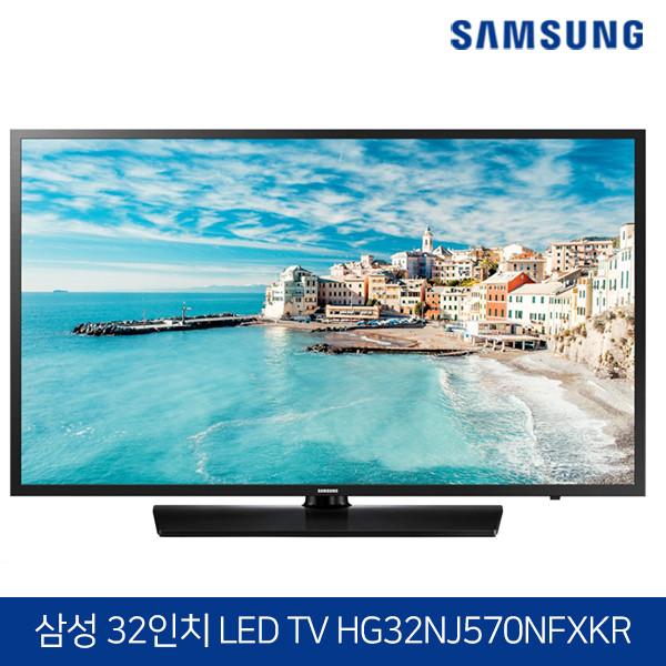 온라인최저가!! [삼성] 32인치 LED TV HG32NJ570NFXKR