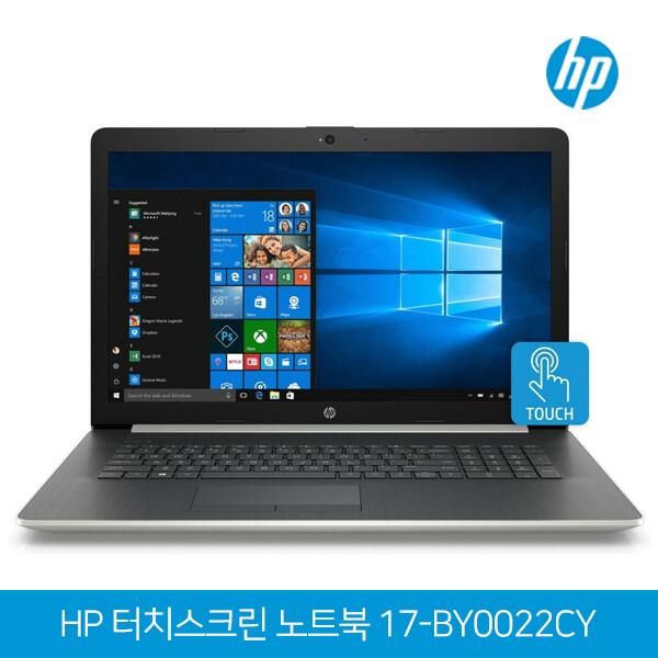 HP 노트북 17-by0022cy (코어i5-8250U/램8G/SSD256G/인텔UHD620/17.3인치 터치스크린 1600x900/윈도우10)