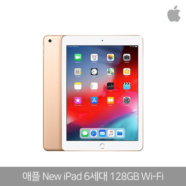 애플 아이패드 6세대 9.7인치 Wifi 골드 (128G)