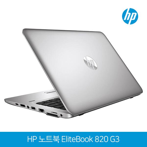 HP Elitebook 820 G3 (코어i5-6300U/램4G/SSD128G/인텔HD그래픽/12.5인치 1366x768/윈도우10)