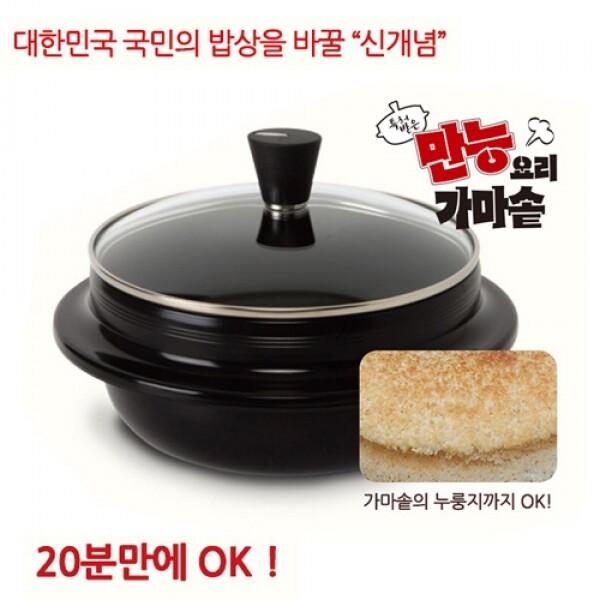★홈쇼핑 히트상품★ 특허 받은 만능요리가마솥 6~7인용 (21cm)